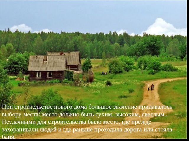 При строительстве нового дома большое значение придавалось выбору места: мест...