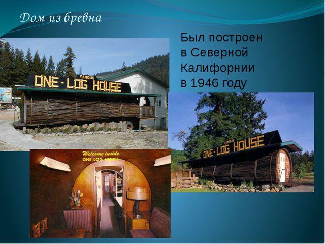 Дом из бревна Был построен вСеверной Калифорнии в1946году