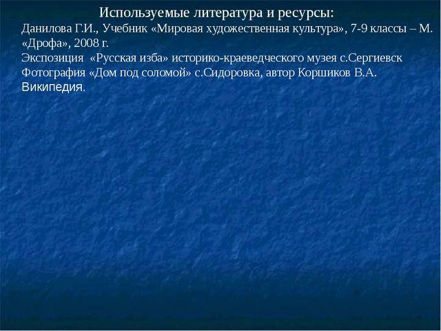 Используемые литература и ресурсы: Данилова Г.И., Учебник «Мировая художеств...