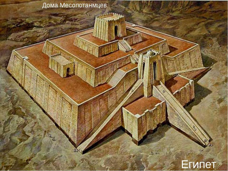 Дома Месопотанмцев Египет