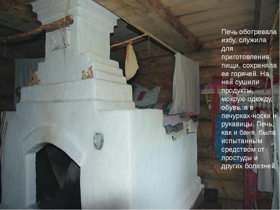 Печь обогревала избу, служила для приготовления пищи, сохраняла ее горячей....