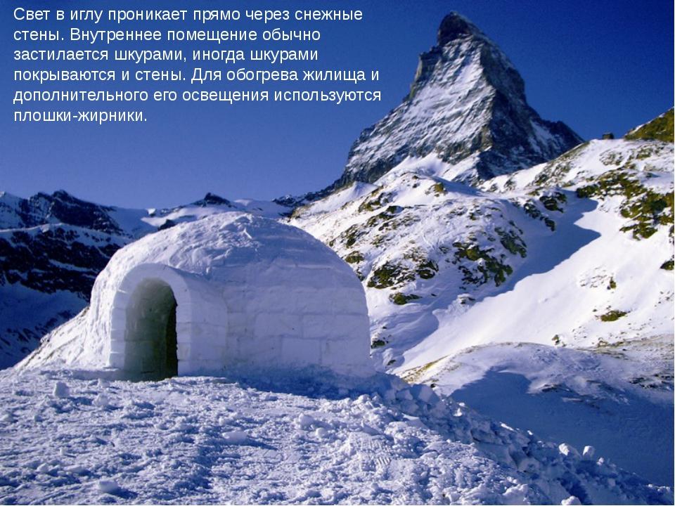 Свет в иглу проникает прямо через снежные стены. Внутреннее помещение обычно...