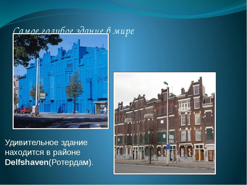 Самое голубое здание в мире Удивительное здание находится врайоне Delfshaven...
