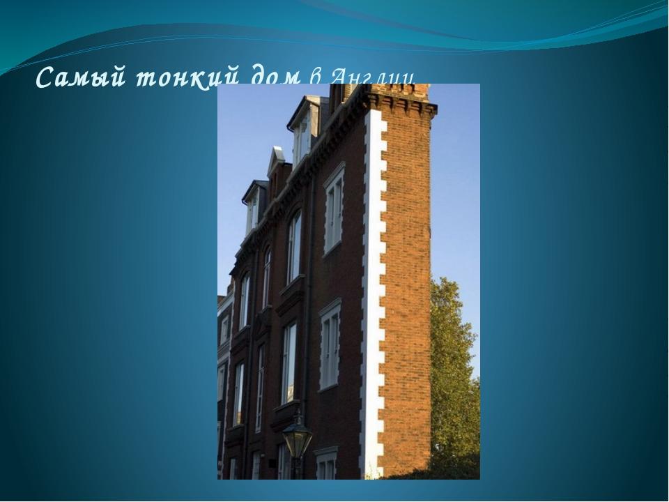 Самый тонкий дом в Англии