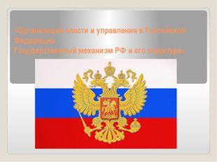 «Организация власти и управления в Российской Федерации. Государственный меха