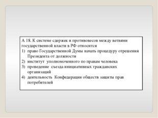 А 18. К системе сдержек и противовесов между ветвями государственной власти в