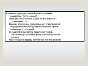А 13.Конституция провозглашает Россию социальным государством. Что это означа