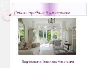 Стиль прованс в интерьере Подготовила:Ковалева Анастасия