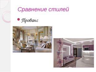 Сравнение стилей Модернизм Прованс
