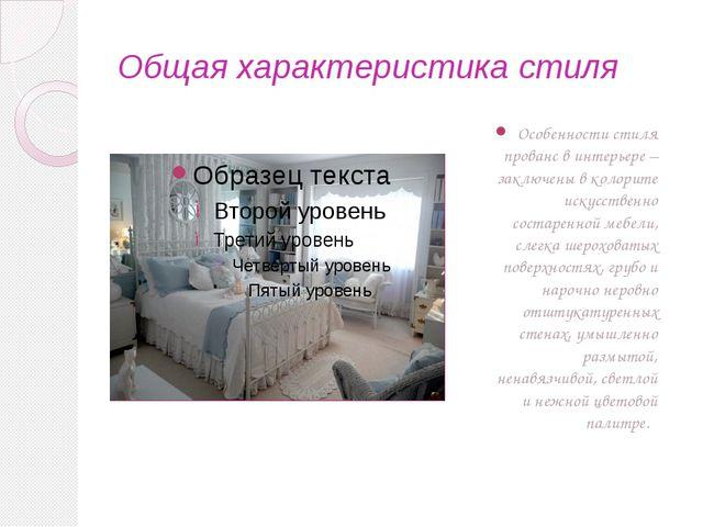 Общая характеристика стиля Особенности стиля прованс в интерьере – заключены...