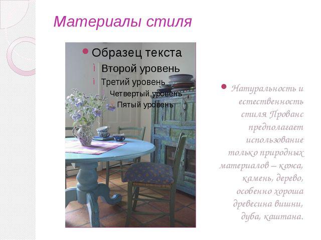 Материалы стиля Натуральность и естественность стиля Прованс предполагает исп...