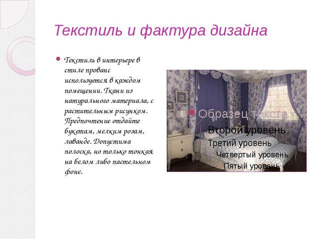 Текстиль и фактура дизайна Текстиль в интерьере в стиле прованс используется...