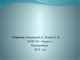 Интегрированный урок (математика, литература и русский язык ) по теме « Цифр