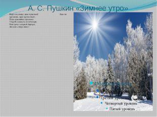 А. С. Пушкин «Зимнее утро» Мороз и солнце; день чудесный! Еще ты дремлешь, др
