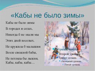 «Кабы не было зимы» Кабы не было зимы В городах и селах, Никогда б не знали м