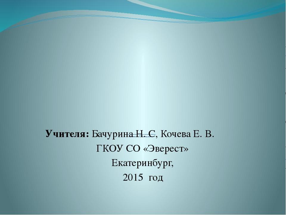 Интегрированный урок (математика, литература и русский язык ) по теме « Цифр...