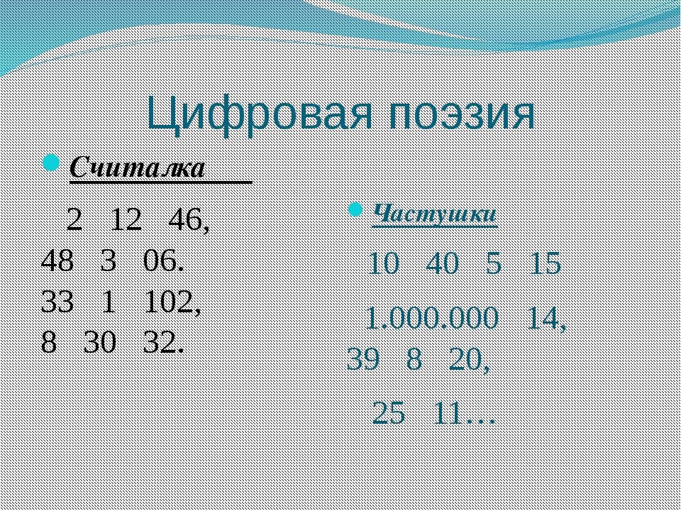 Цифровая поэзия Считалка 2 12 46, 48 3 06. 33 1 102, 8 30 32. Частушки...
