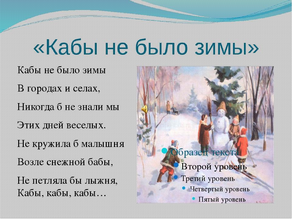 «Кабы не было зимы» Кабы не было зимы В городах и селах, Никогда б не знали м...
