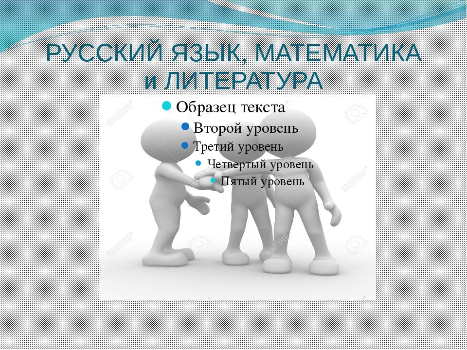 РУССКИЙ ЯЗЫК, МАТЕМАТИКА и ЛИТЕРАТУРА