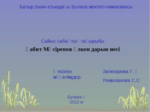 Батыр Баян атындағы Булаев мектеп-гимназиясы Ғабит Мүсірепов үлкен дарын иесі
