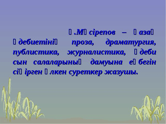 Ғ.Мүсірепов – қазақ әдебиетінің проза, драматургия, публистика, журналистика...