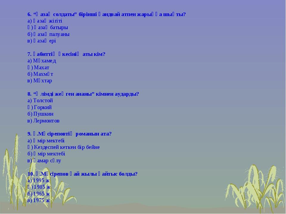 """6. """"Қазақ солдаты"""" бірінші қандвай атпен жарыққа шықты? а) Қазақ жігіті ә) Қа..."""