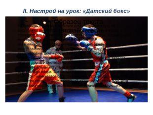 II. Настрой на урок: «Датский бокс» Разбейтесь на пары и встаньте друг напрот