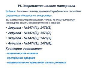 VI. Закрепление нового материала Задание. Решите систему уравнений графически
