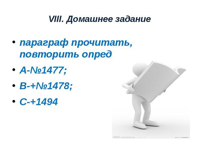 VIII. Домашнее задание параграф прочитать, повторить определения А-№1477; В-+...