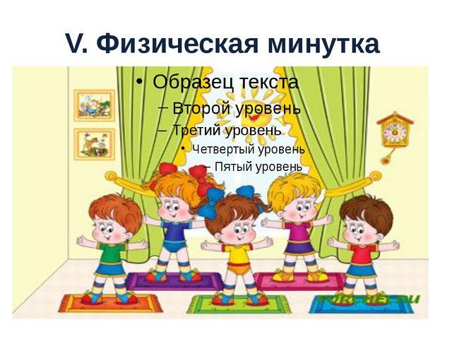 V. Физическая минутка