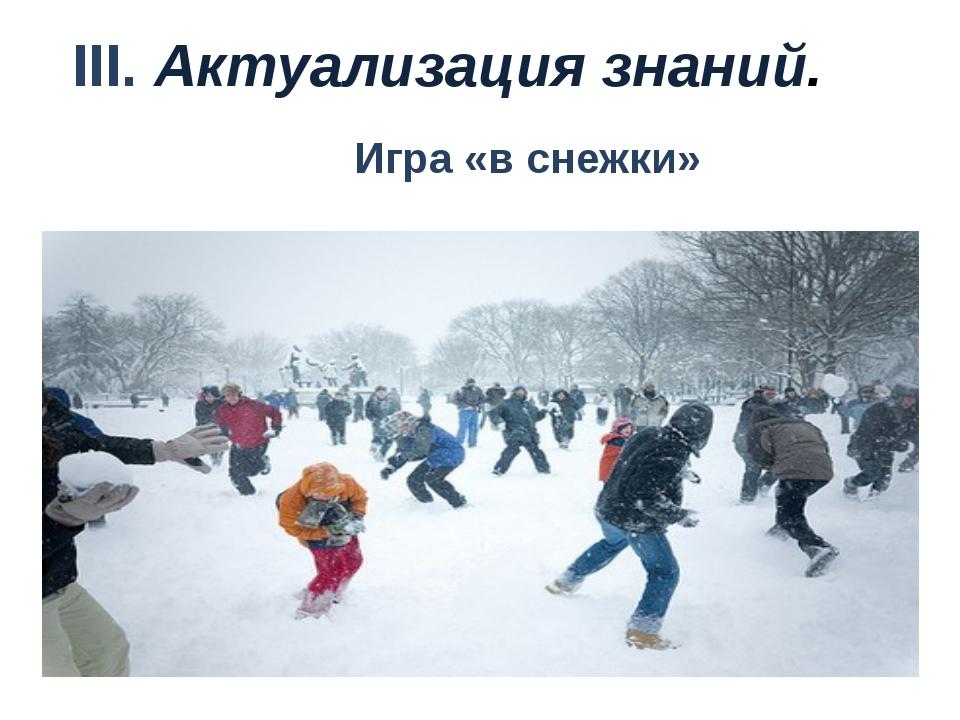 III. Актуализация знаний. Игра «в снежки»