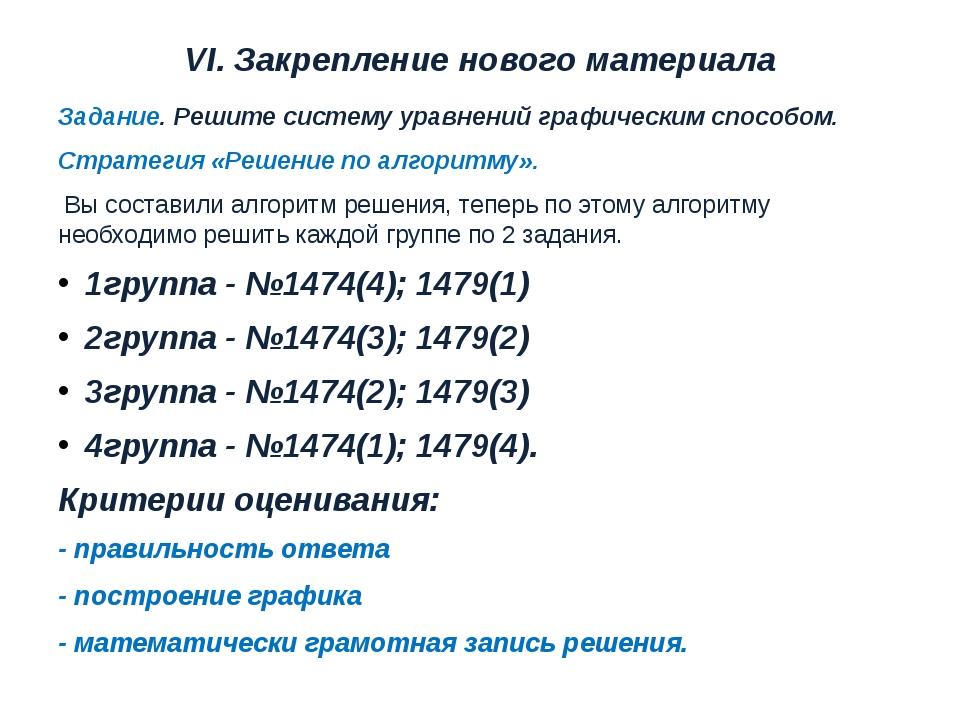 VI. Закрепление нового материала Задание. Решите систему уравнений графически...