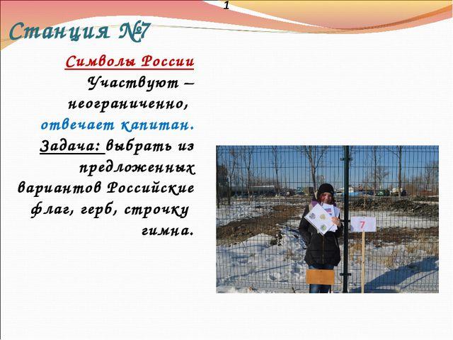 Станция №7 Символы России Участвуют –неограниченно, отвечает капитан. Задача:...