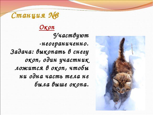 Станция №8 Окоп Участвуют -неограниченно. Задача: выкопать в снегу окоп, один...