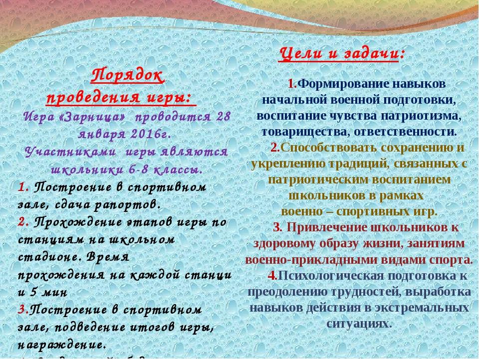 Порядок проведенияигры: Игра «Зарница»проводится28 января 2016г. Участн...