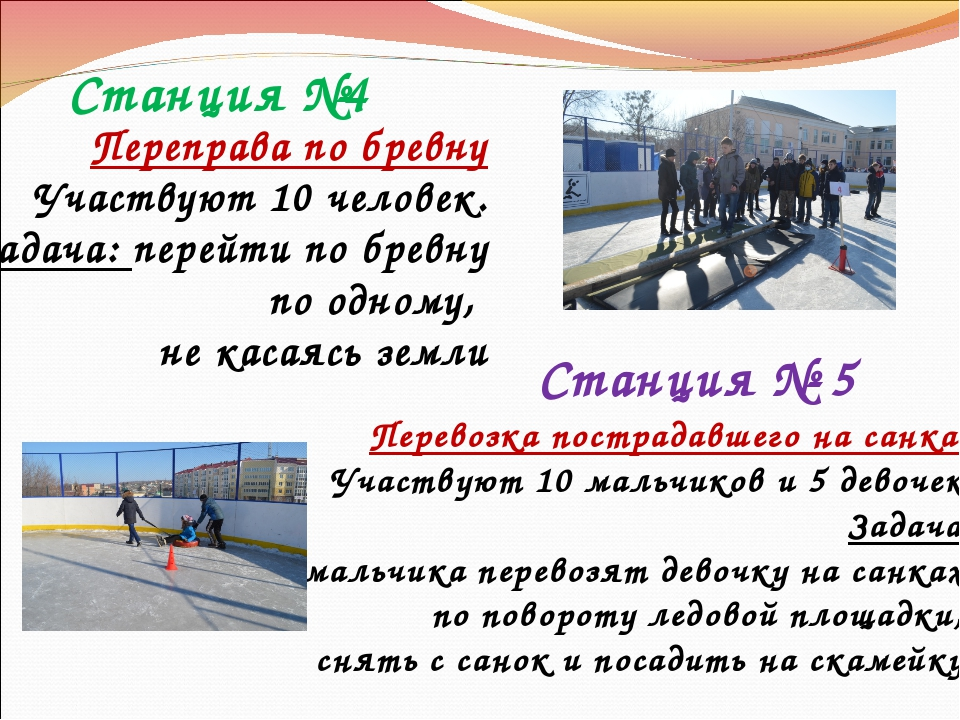 Станция №4 Переправа по бревну Участвуют 10 человек. Задача: перейти по бревн...