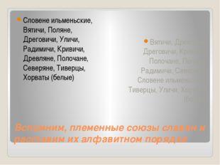 Вспомним, племенные союзы славян и расставим их алфавитном порядке Словене ил