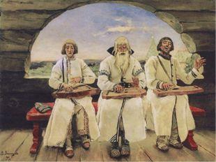 Древнейший жанр русской музыки – обрядовые и трудовые песни, «старины». Музык