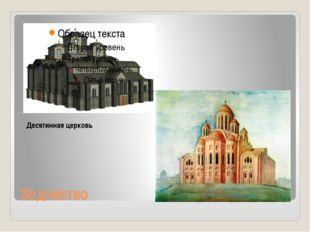 Зодчество Десятинная церковь