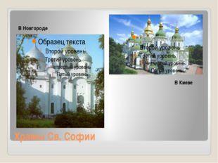Храмы Св. Софии В Новгороде В Киеве
