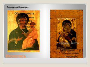 Иконопись Богоматерь Одигитрия