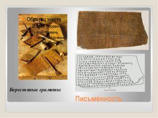 Письменность Берестяные грамоты