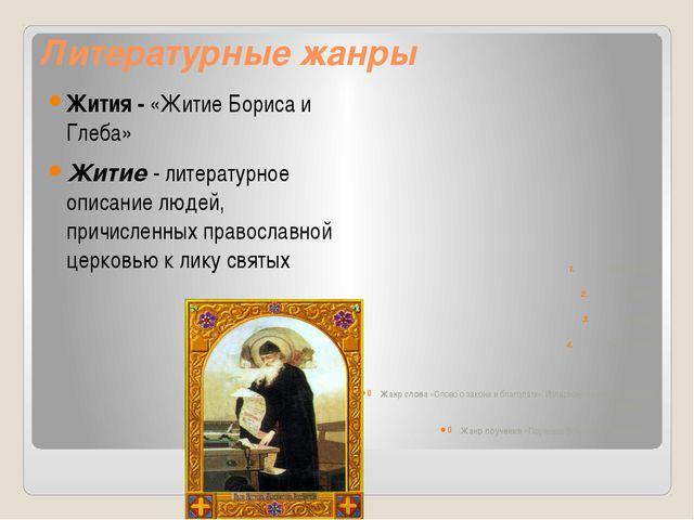 Литературные жанры Жития - «Житие Бориса и Глеба» Житие - литературное описан...