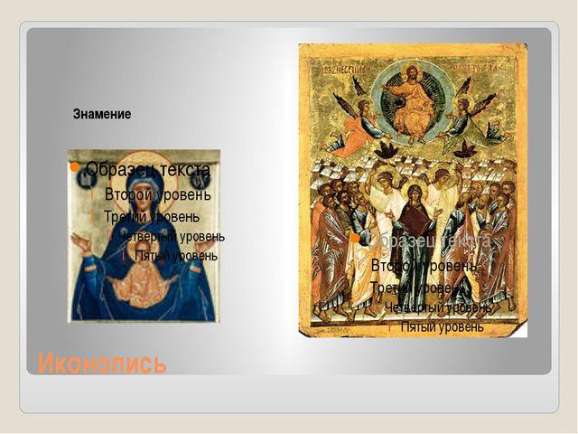 Иконопись Знамение