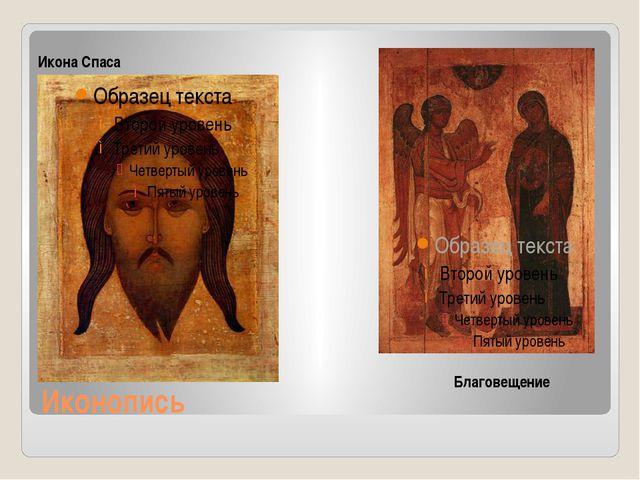 Иконопись Икона Спаса Благовещение
