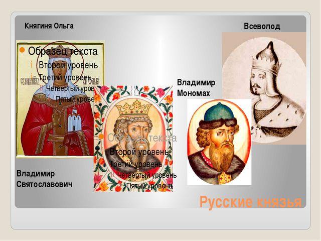 Русские князья Княгиня Ольга Владимир Мономах Всеволод Владимир Святославович