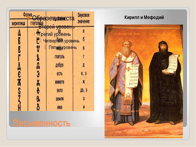Письменность Кирилл и Мефодий