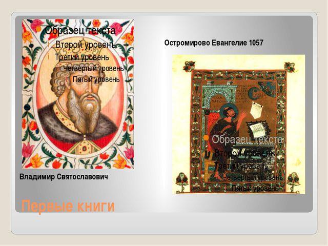 Первые книги Остромирово Евангелие 1057 Владимир Святославович