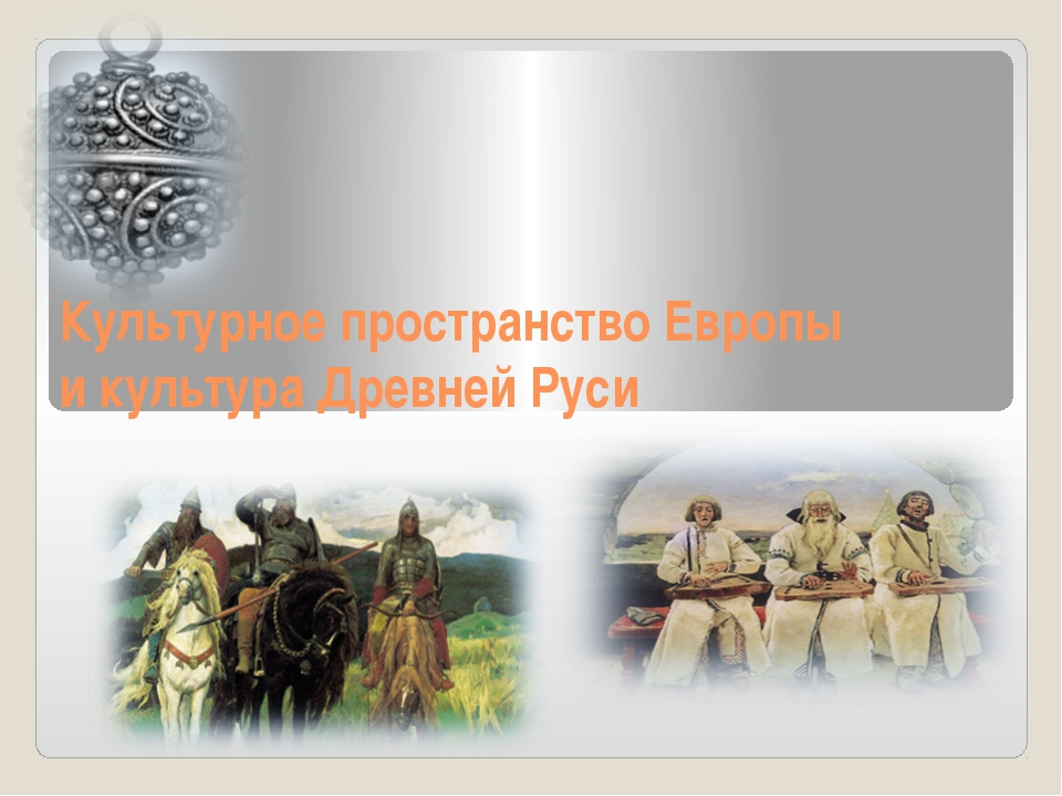 Культурное пространство Европы и культура Древней Руси