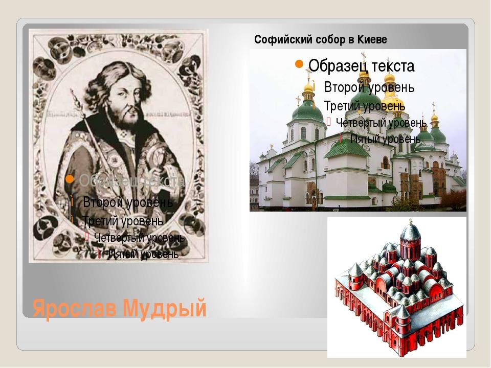 Ярослав Мудрый Софийский собор в Киеве